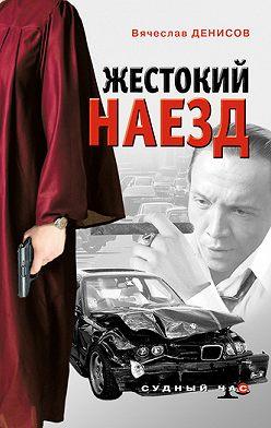 Вячеслав Денисов - Жестокий наезд