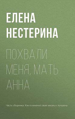 Елена Нестерина - Похвали меня, мать Анна