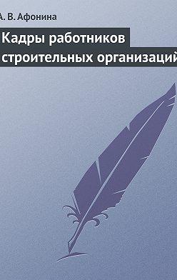 Алла Афонина - Кадры работников строительных организаций