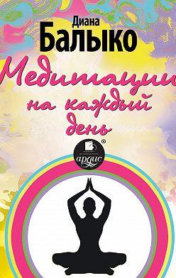 Диана Балыко - Медитации на каждый день