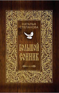 Наталья Степанова - Большой сонник