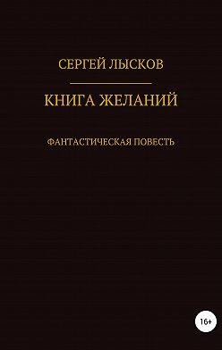 Сергей Лысков - Книга желаний