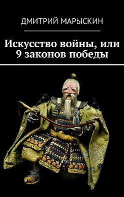 Дмитрий Марыскин - Искусство войны, или 9законов победы