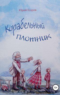 ЮРИЙ ЕГОРОВ - Корабельный плотник