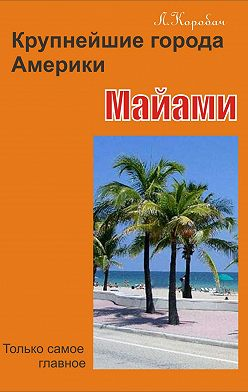 Лариса Коробач - Майами