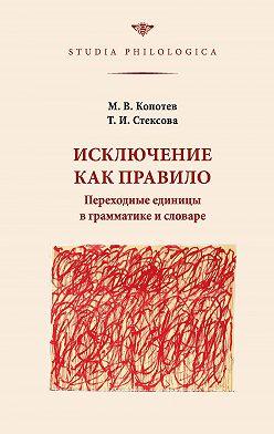Михаил Копотев - Исключение как правило: Переходные единицы в грамматике и словаре