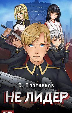 Сергей Плотников - Не лидер