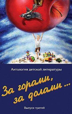 Евгений Скоблов - Загорами, задолами… Выпуск третий