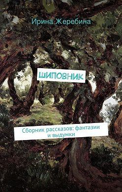 Ирина Жеребина - Шиповник