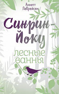 Аннетт Лаврейсен - Синрин-йоку: лесные ванны