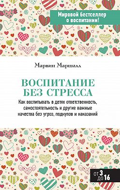 Марвин Маршалл - Воспитание без стресса