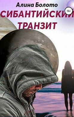Алина Болото - Сибантийский транзит