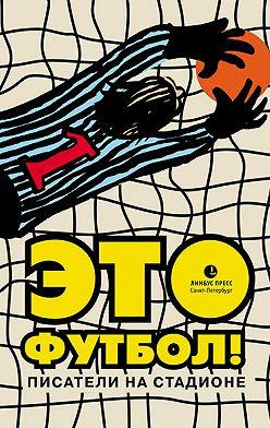 Илья Ильф - Это футбол! (сборник)