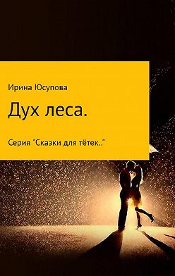Ирина Юсупова - Дух леса