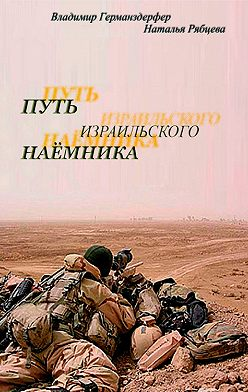 Наталья Рябцева - Путь израильского наёмника