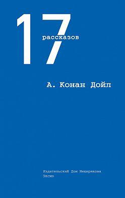Артур Конан Дойл - 17 рассказов (сборник)