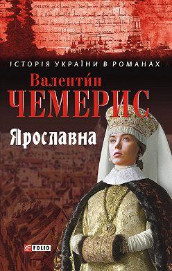 Валентин Чемерис - Ярославна