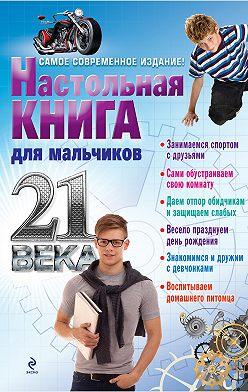 Неустановленный автор - Настольная книга для мальчиков 21 века