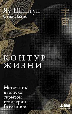 Shing-tung Yau - Контур жизни. Математик в поиске скрытой геометрии Вселенной