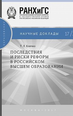 Татьяна Клячко - Последствия и риски реформ в российском высшем образовании