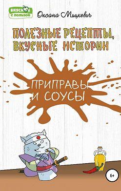 Оксана Мицкевич - Приправы и соусы