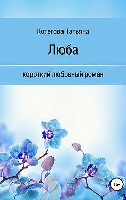 Татьяна Котегова - Люба