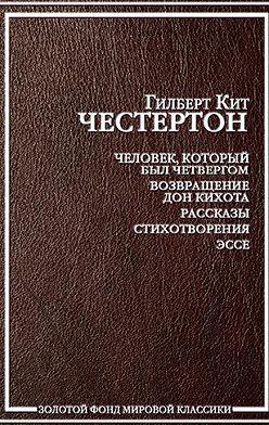 Гилберт Кит Честертон - Лавка призраков (Радостный сон)