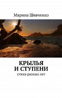 Марина Шевченко - Крылья и ступени. Стихи разныхлет