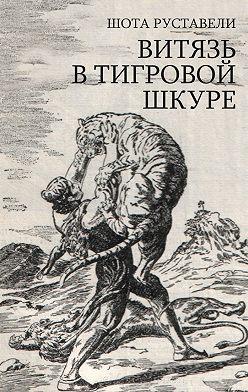 Шота Руставели - Витязь в тигровой шкуре