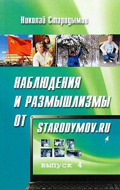 Николай Стародымов - Наблюдения и размышлизмы от starodymov.ru. Выпуск №4