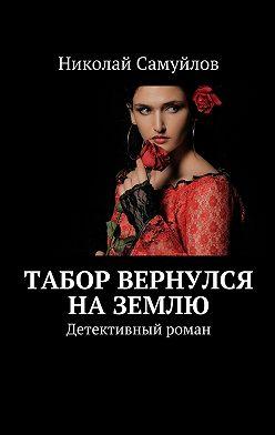 Николай Самуйлов - Табор вернулся на Землю. Детективный роман