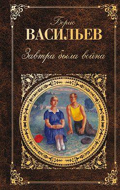 Борис Васильев - Завтра была война (сборник)