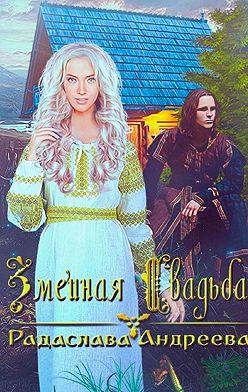 Радаслава Андреева - Змеиная свадьба
