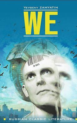 Евгений Замятин - We / Мы. Книга для чтения на английском языке
