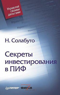 Николай Солабуто - Секреты инвестирования в ПИФ
