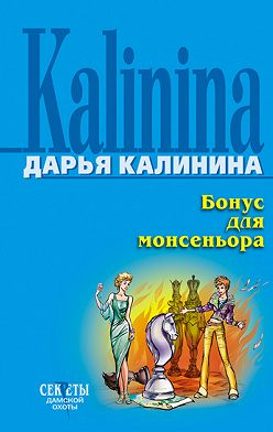 Дарья Калинина - Бонус для монсеньора