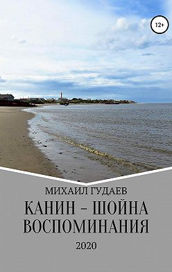 Михаил Гудаев - Канин-Шойна. Воспоминания