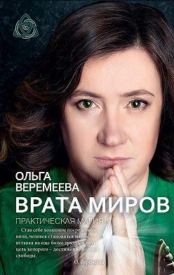 Ольга Веремеева - Врата миров. Практическая магия