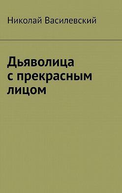 Николай Василевский - Дьяволица спрекрасным лицом