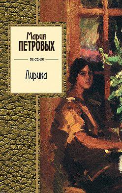 Мария Петровых - Лирика