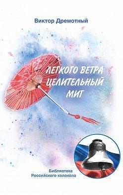 Виктор Дремотный - Легкого ветра целительный миг
