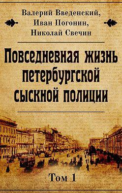 Николай Свечин - Повседневная жизнь петербургской сыскной полиции