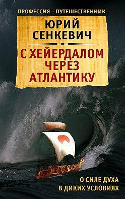 Юрий Сенкевич - С Хейердалом через Атлантику. О силе духа в диких условиях