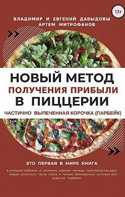 Владимир Давыдов - Новый метод получения прибыли в пиццерии