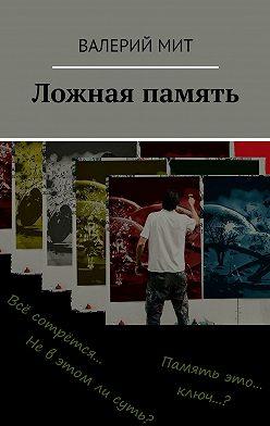 Валерий МИТ - Ложная память