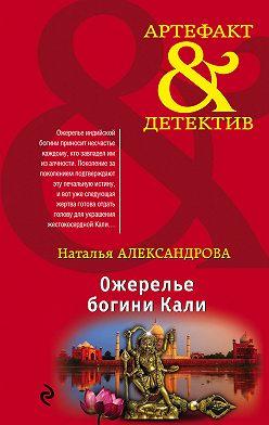 Наталья Александрова - Ожерелье богини Кали