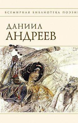 Даниил Андреев - Стихотворения и поэмы