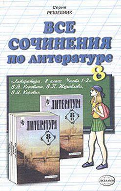 Коллектив авторов - Все сочинения по литературе за 8 класс