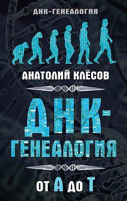 Анатолий Клёсов - ДНК-генеалогия от А до Т