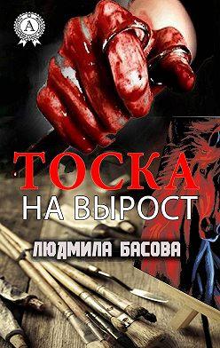 Людмила Басова - Тоска на вырост